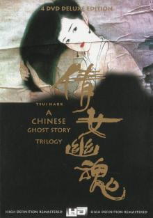 A Chinese Ghost Story Trilogy (Deluxe Box 4 DVDs)