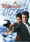 007 – Stirb an einem anderen Tag (Special Edition – 2 DVDs)